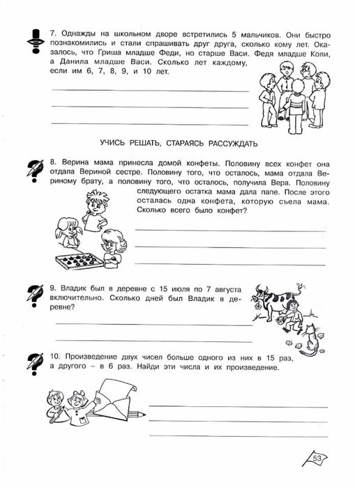 На класс холодова ответы 4 задания решебник