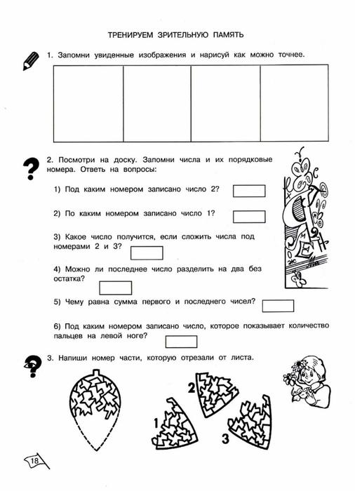 Умники И Умницы 4 Класс Ответы 2 Часть Решебник