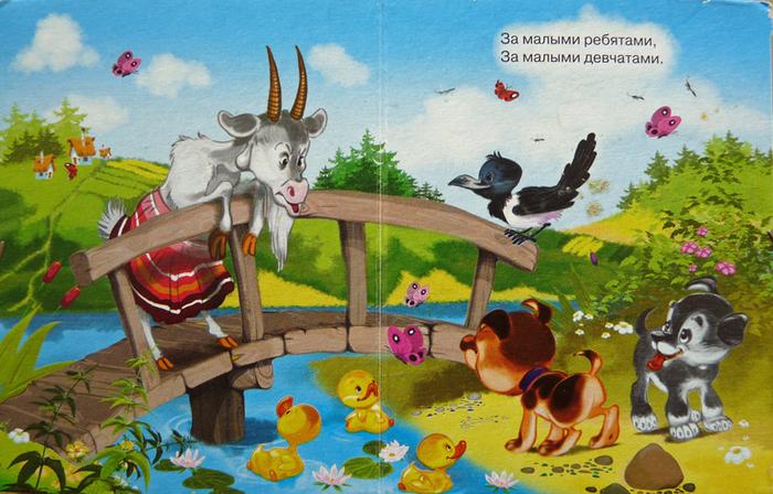 Открытки коза рогатая, картинка прикольная день