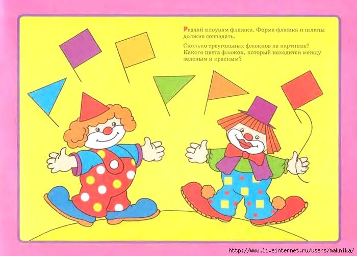 Новым годом, картинки клоунов для детей найди отличия
