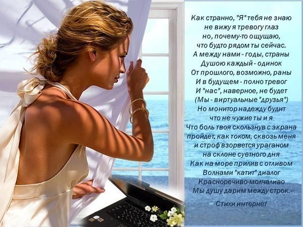 стихи дню знакомства