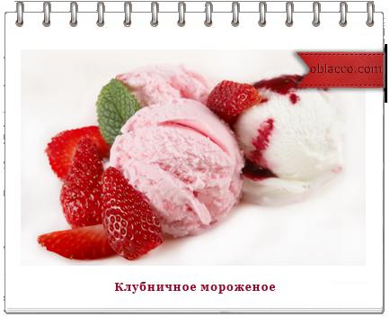 мороженое из клубники/3518263_morojennoe (434x352, 171Kb)