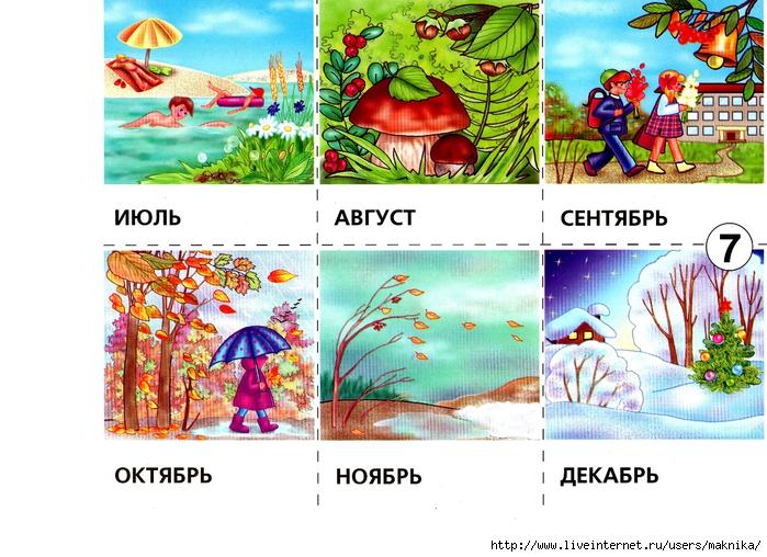 Времена года и месяцы для детей в картинках распечатать