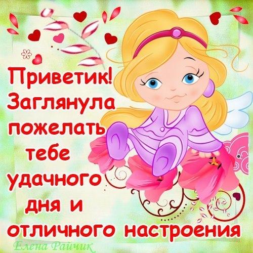 Детства, открытки привет хорошего дня и отличного настроения