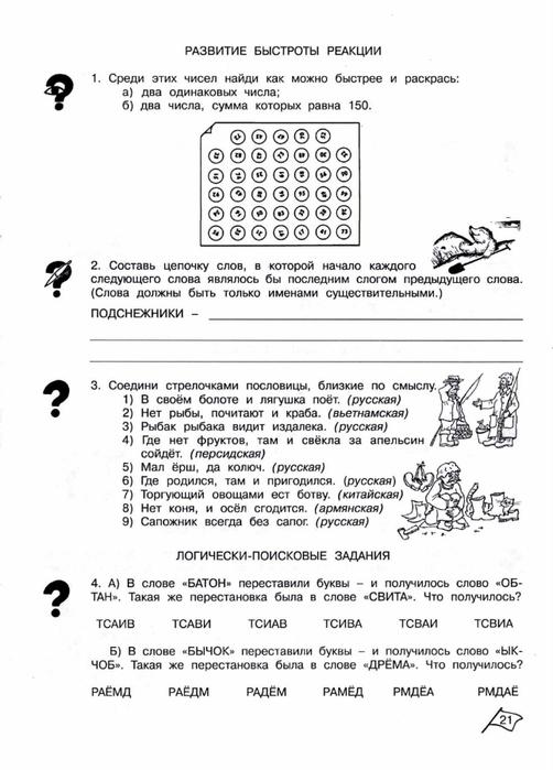 Гдз По Логике 2 Класс 2 Часть Рабочая Тетрадь Ответы