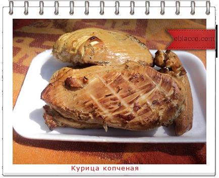 Копченые куриные грудки. Рецепт с фотографиями