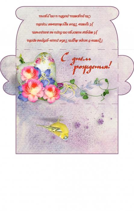 Картинки для, шаблон открытки с днем рождения конверт