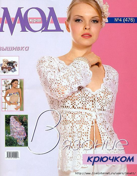 вязание журнал мод 476 обсуждение на Liveinternet российский