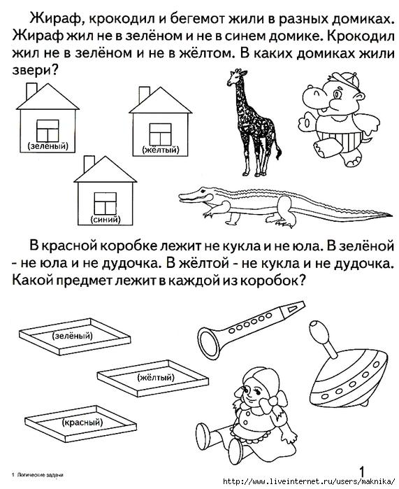 Логические задачи в картинках 1 класс с ответами 12