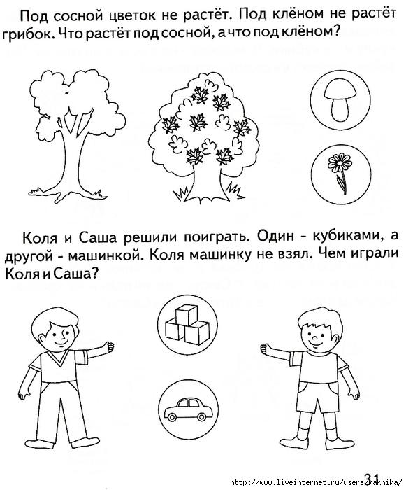 шарики вернее математические логические задания в картинках что скоро