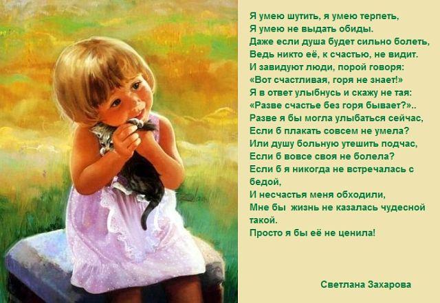 Днем, короткие стихи о счастье короткие красивые