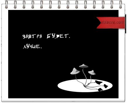 завтра/3518263_zavtra (434x352, 54Kb)