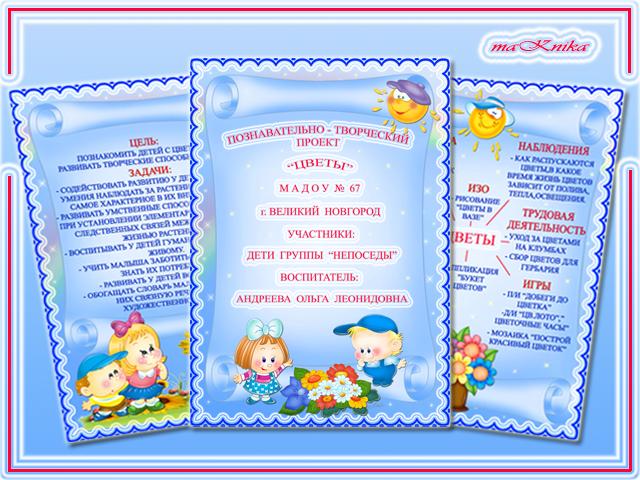 фоны для портфолио воспитателя детского сада скачать бесплатно