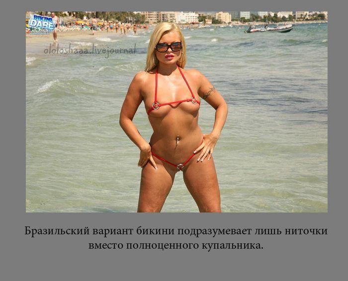 konkurs-ero-bikini-slayd-shou-pokazat-kak-sisyastaya-krasotka-liza-prigaet-na-chlene