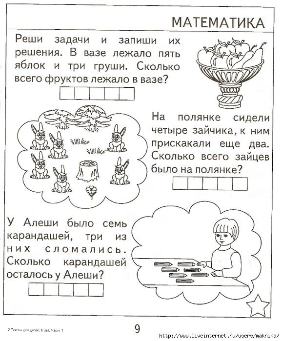 Тестирование ребенка 2-го класса по математике и русскому языку