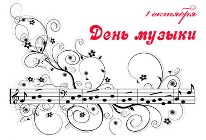 с музыкой человечество знакомо давних времен