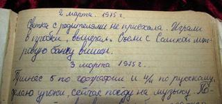 первая запись в дневнике