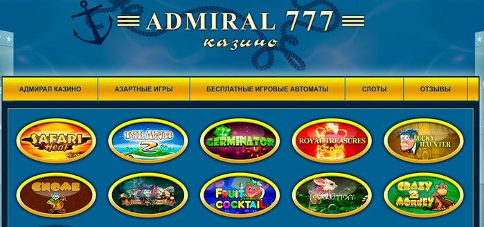 admiral777 com зеркало