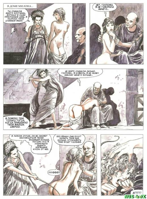 Секс осел комикс манара