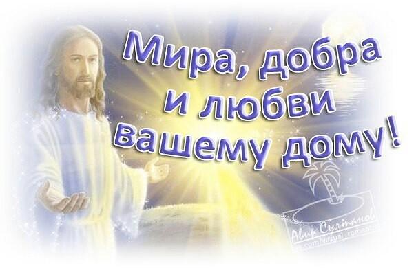 Открытка храни бог вашу семью, открытка