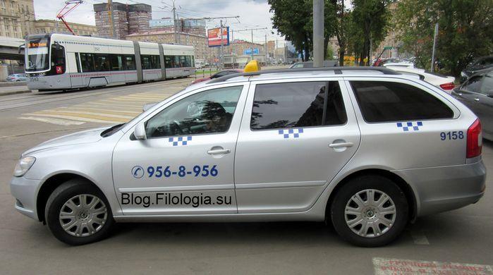 вызов такси гетт москва телефон