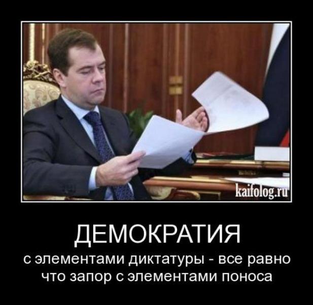 Смешная картинка демократия