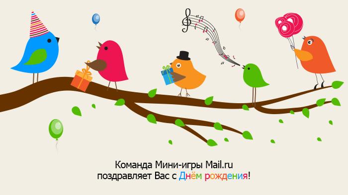 поздравление птицы поют может казаться