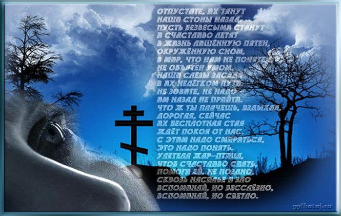 годовщина смерти знакомого в стихах
