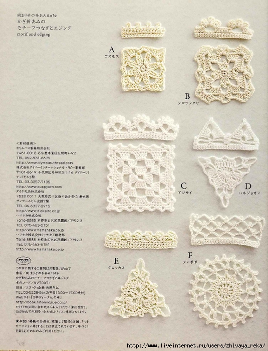 Note Crochet Motif and Edging_3 (535x700, 309Kb)