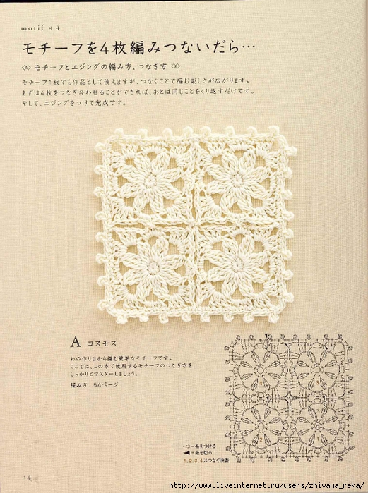 Note Crochet Motif and Edging_15 (521x700, 338Kb)
