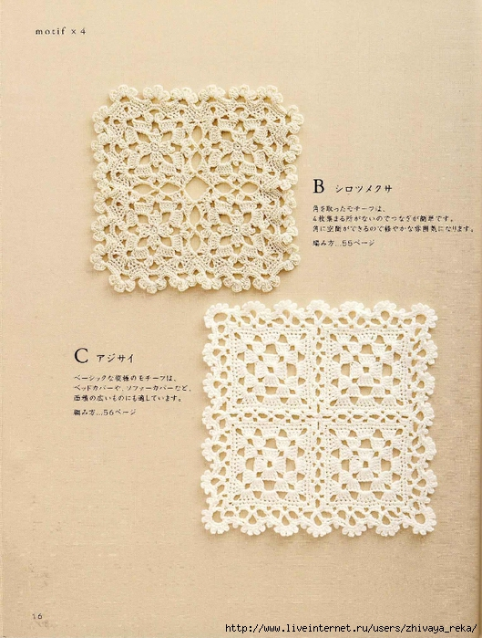 Note Crochet Motif and Edging_17 (529x700, 321Kb)