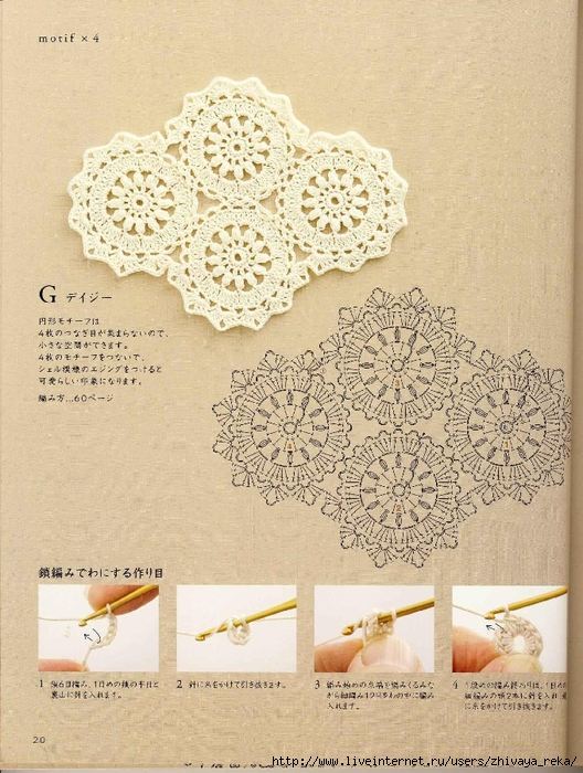 Note Crochet Motif and Edging_21 (528x700, 339Kb)