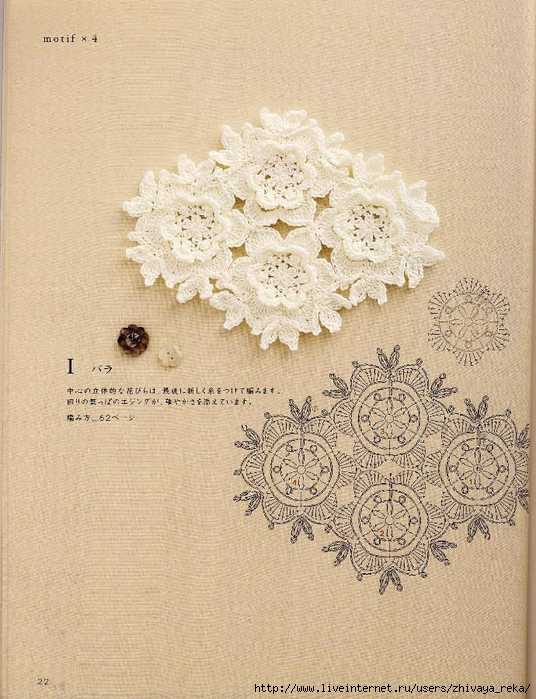 Note Crochet Motif and Edging_23 (536x700, 354Kb)