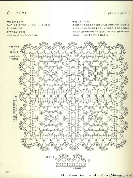 Note Crochet Motif and Edging_56 (523x700, 324Kb)