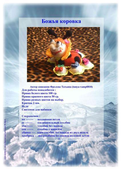 3511355_korovka21 (424x600, 104Kb)