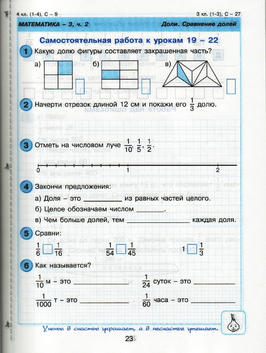 Гдз Петерсон Математика 1 Класс Самостоятельные И Контрольные Работы Петерсон