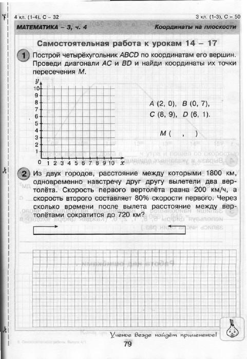 Петерсон гдз 2 класс контрольные самостоятельные по и часть 4 математике