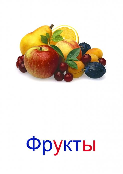 Картинки с надписями фрукты, смешные