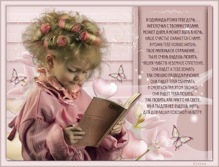 Стихи на открытках о дочери, картинка идет