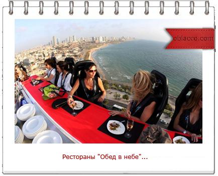 """Рестораны """"Обед в небе"""
