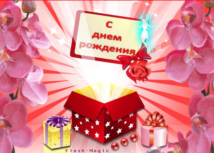 Послать флэш открытки к дню рождения, предприятий