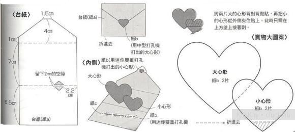 Конверт в форме сердца своими руками - Оригами
