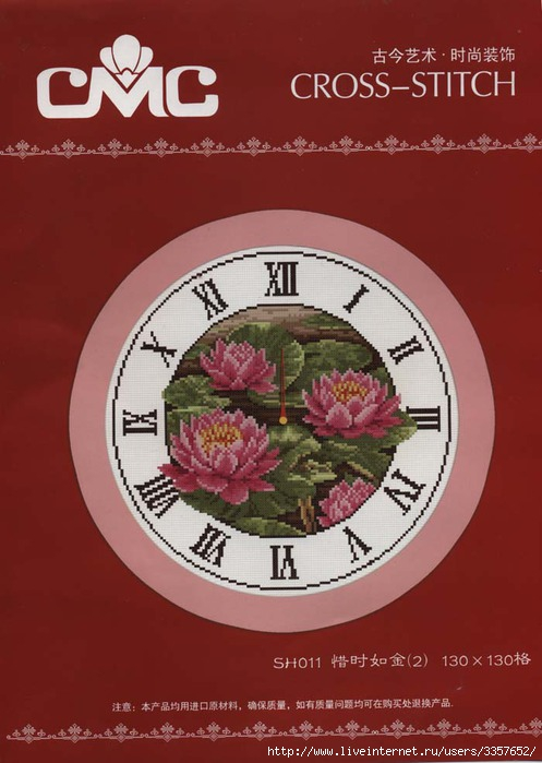 CMC SH011_Lotus Clock (497x700, 169Kb)