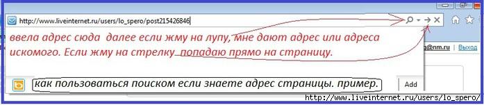 как польлзоваться поисковиком если знаете адрес (700x151, 85Kb)