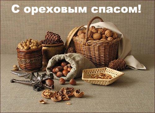 oreh_spas (500x366, 140Kb)