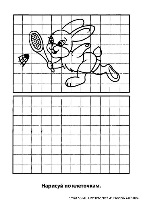 Игра разукрашивать картинки по клеточкам