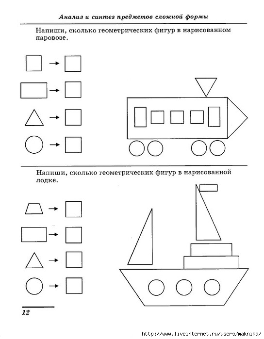 Задачи в картинках для 1 класса  Математика