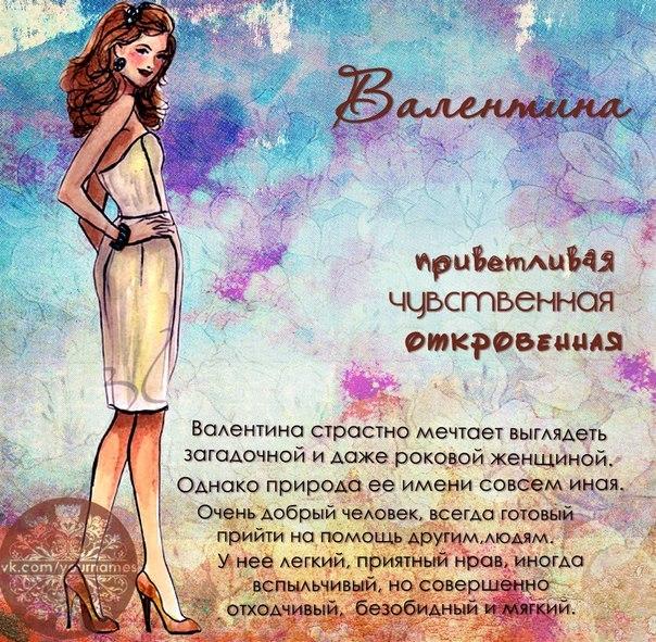 Картинки с именами женскими русскими материалисты считают