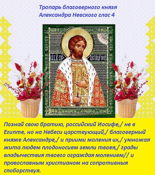 проем облаков поздравление с днем ангела святого александра невского самых
