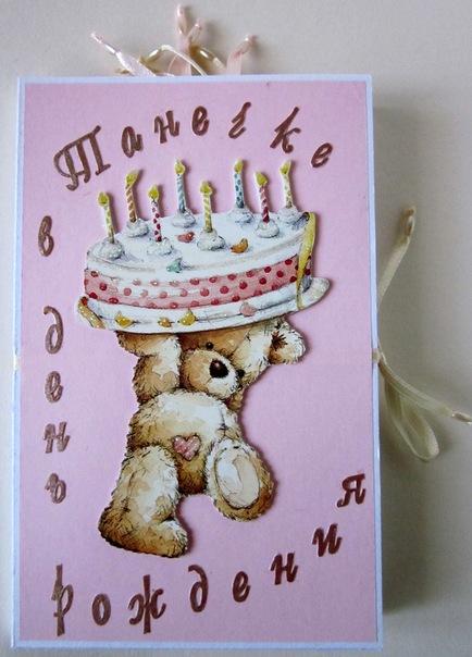 Открытка с днем рождения дочери татьяны, открытки новый